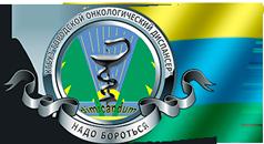 Онкодиспансер Комсомольска-на-Амур