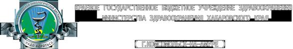 КГБУЗ